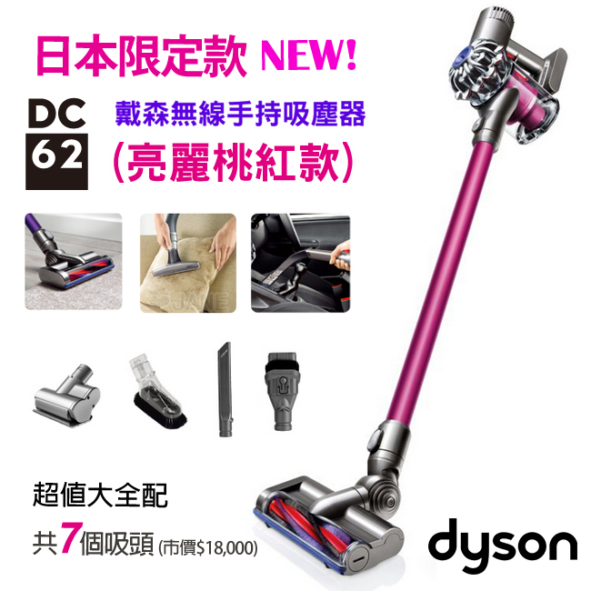 Dyson DC62 complete 手持無線吸塵器Fuchsia (桃紅款)