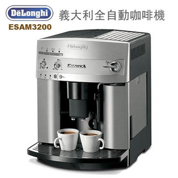 義大利迪朗奇DeLonghi時尚型全自動咖啡機ESAM3200/ESAM-3200