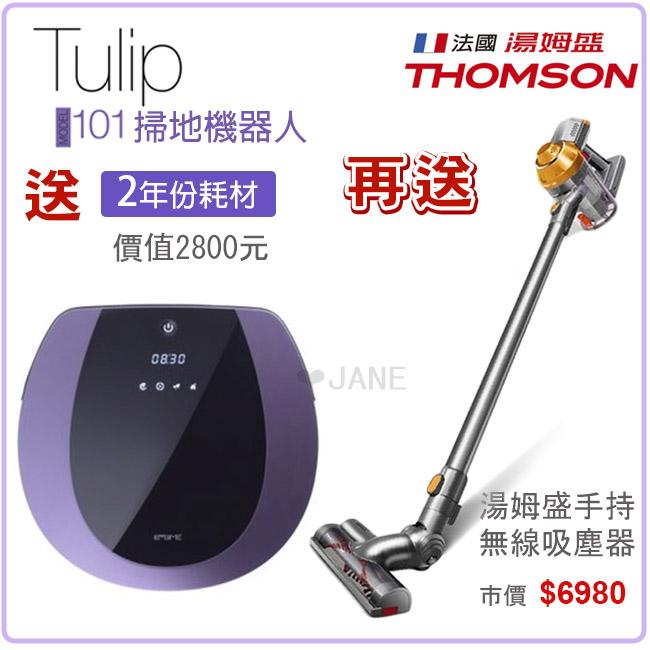 EMEME 掃地機器人Tulip101(紫)【送THOMSON手持無線吸塵器,再送2年份耗材】