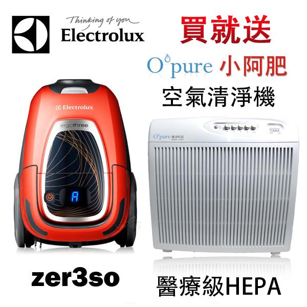 Electrolux 瑞典伊萊克斯Ergothree ZER3SO超靜音智慧型吸塵器送小阿肥空氣清淨機(市價3980)Dyson可參考