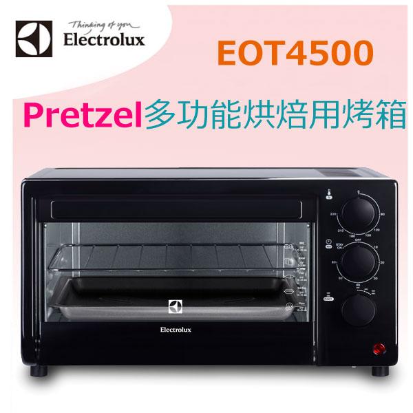 EOT4500   Electrolux 伊萊克斯Pretzel 多功能15L烤箱