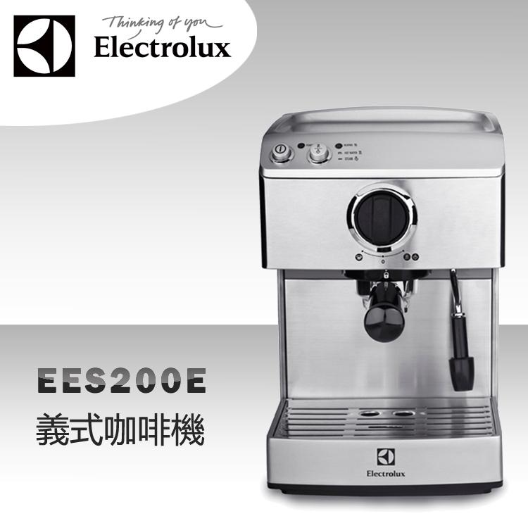 【送咖啡豆一包】Electrolux伊萊克斯 義式咖啡機EES-200E/EES200E