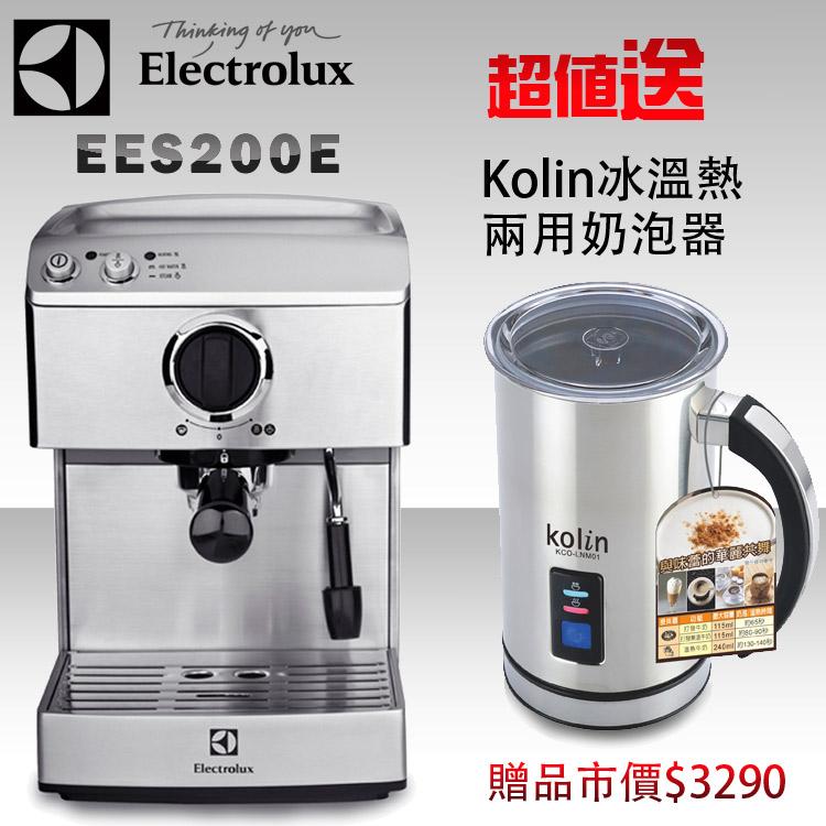 Electrolux伊萊克斯 義式咖啡機EES-200E/EES200E【送kolin 歌林電動冰溫熱兩用奶泡機】