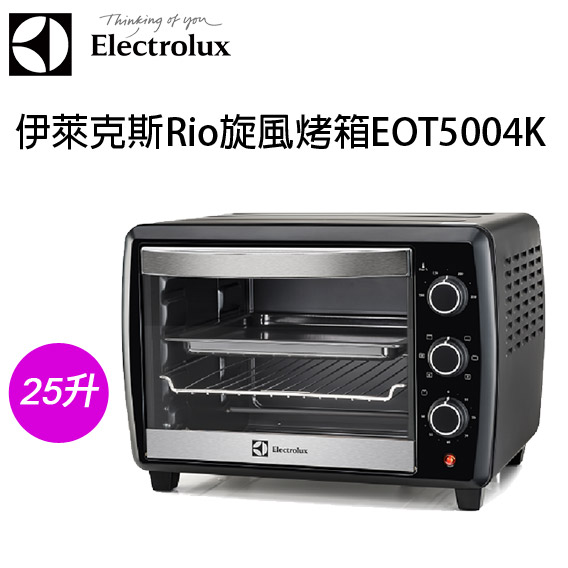 Electrolux 瑞典 伊萊克斯 Rio 專業級旋風25L烤箱 EOT5004K / EOT-5004K
