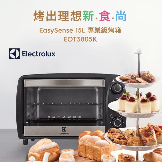 Electrolux 伊萊克斯 15L專業級烤箱 EOT3805K / EOT-3805K