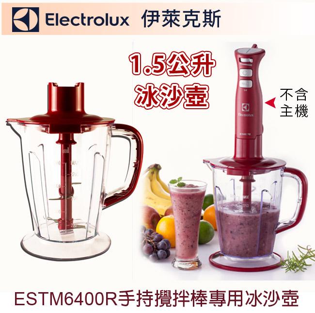 伊萊克斯  Electrolux  ESTM6400R專用配件-冰沙壺(UBJ1A)
