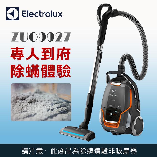 Electrolux 伊萊克斯旗艦級電動除螨吸塵器ZUO9927專人到府除塵蟎體驗
