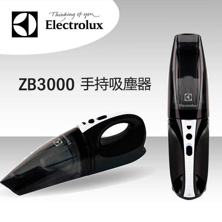 ZB3000 / ZB-3000 Electrolux 瑞典伊萊克斯車用/家用充電式吸塵器
