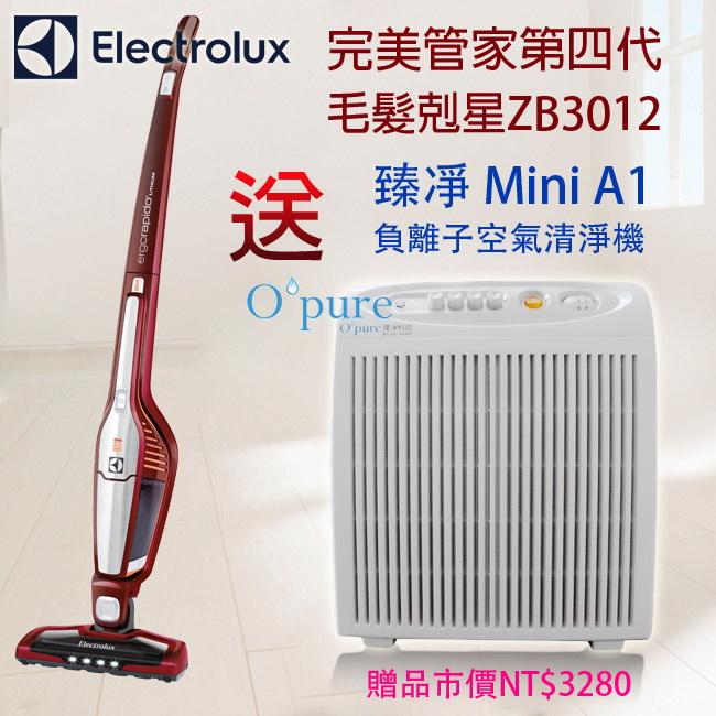 【即將缺貨,售完不補】ZB3012 Electrolux  伊萊克斯  第四代完美管家毛髮剋星無線直立式吸塵器-魅力紅【買就送Opure 迷你阿肥空氣清淨機】