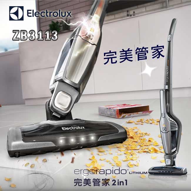 Electrolux伊萊克斯完美管家第五代鋰電再進化二合一吸塵器鋼鐵灰ZB3113【ZB3012/3013可參考】
