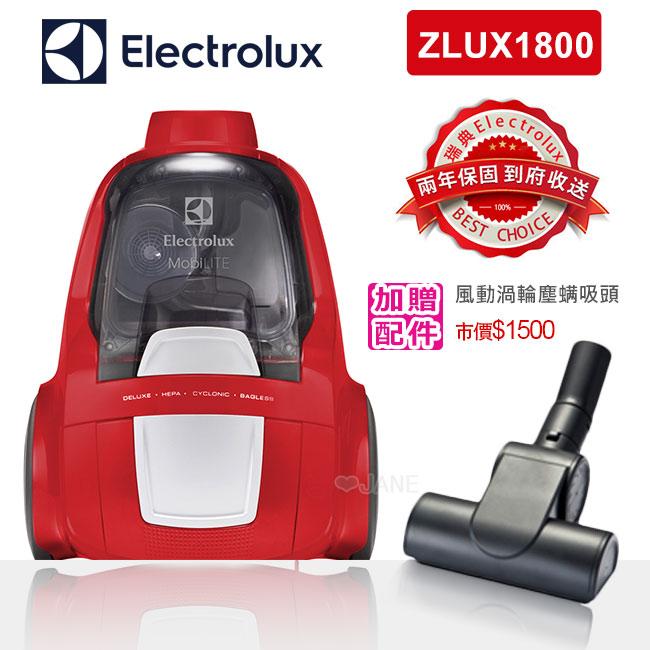 伊萊克斯輕巧靈活集塵盒吸塵器ZLUX1800 贈塵螨吸頭