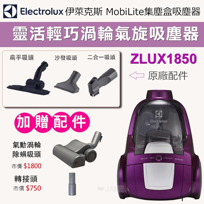 ZLUX1850 Electrolux 伊萊克斯 輕巧靈活集塵盒吸塵器【送氣動除螨渦輪】