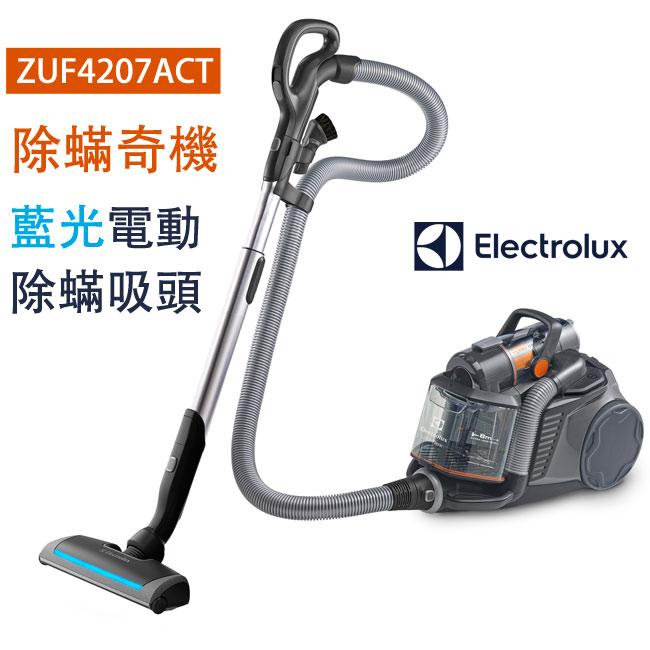 《送大全配》ZUF4207ACT  Elecrolux 伊萊克斯除螨吸塵器