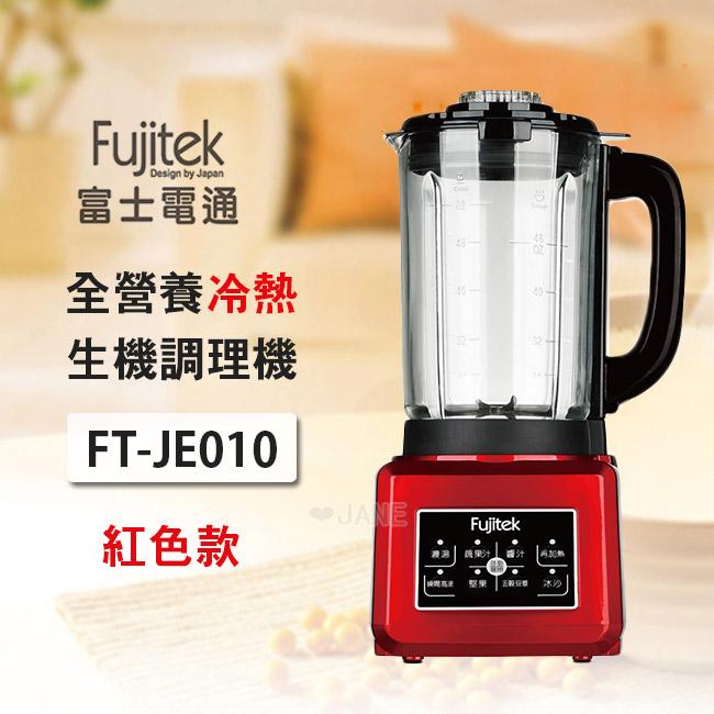 Fujitek富士電通全營養冷熱生機調理機FT-JE010紅色
