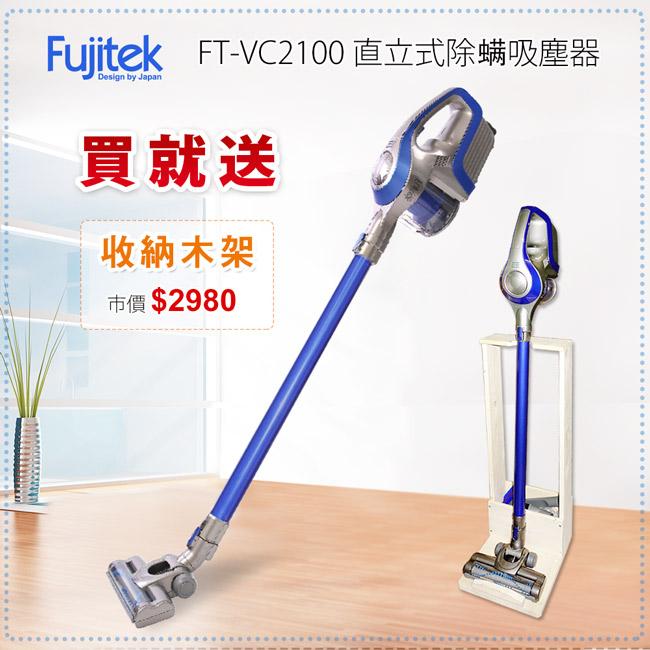 【送專用收納木架】Fujitek富士電通 無線手持除螨吸塵器FT-VC2100  快充4小時/國際電壓/多款配件