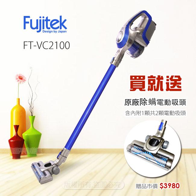 【↘ 1000元】【加贈原廠電動除螨吸頭*1】Fujitek富士電通無線手持吸塵器FT-VC2100