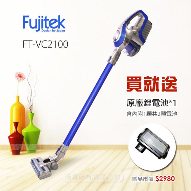 【↘ 1000元】【加贈鋰電池一顆】Fujitek富士電通無線手持吸塵器FT-VC2100