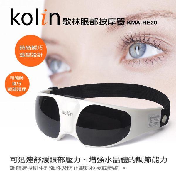 Kolin 歌林-眼部按摩器 KMA-RE20