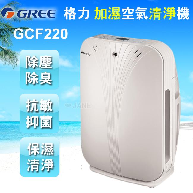 GREE 格力 加濕空氣清淨機 GCF220