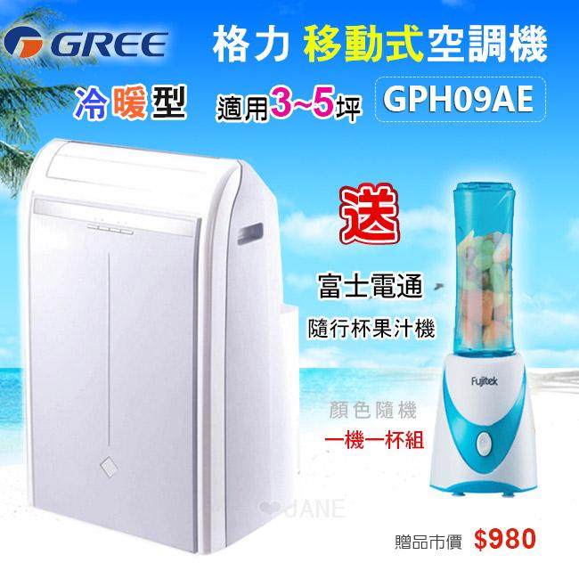 【送富士電通隨行杯果汁機(單杯組)藍色】GREE 格力 移動式空調機冷暖型 3-5坪適用免安裝(GPH09AE)