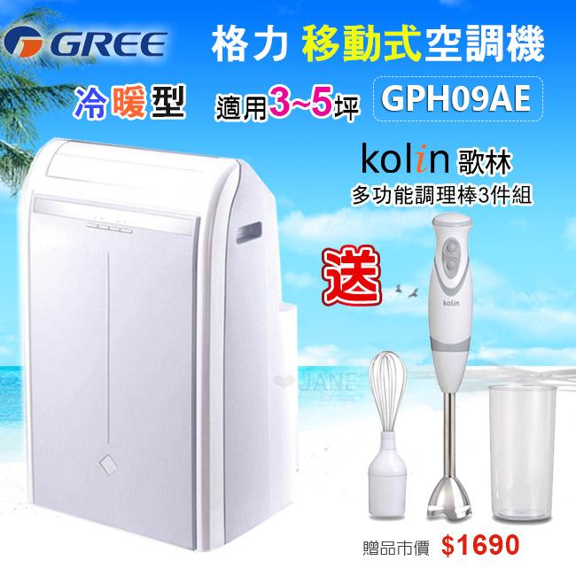 【送歌林調理棒3件組】GREE 格力 移動式空調機冷暖型 3-5坪適用免安裝(GPH09AE)