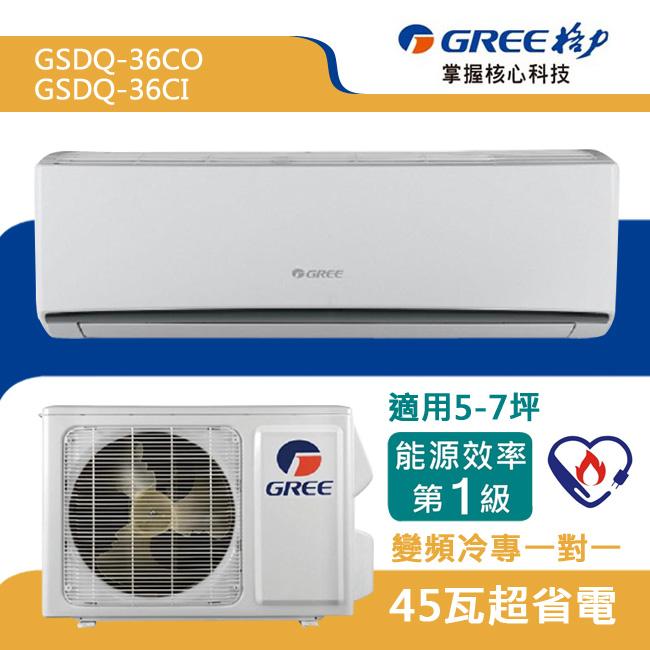 GREE格力 5-7坪 精品型變頻冷專分離式冷氣 GSDQ-36CO/GSDQ-36CI