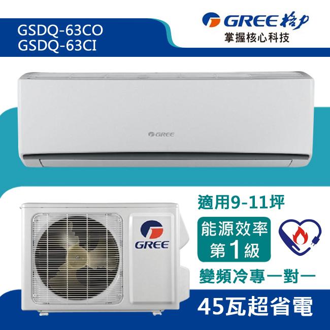 GREE格力 9-11坪 精品型變頻冷專分離式冷氣 GSDQ-63CO/GSDQ-63CI