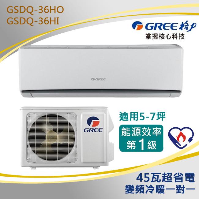 GREE格力 5-7坪 精品型變頻冷暖分離式冷氣 GSDQ-36HO/GSDQ-36HI
