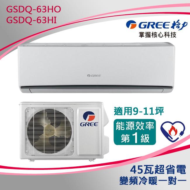 GREE格力 9-11坪 精品型變頻 冷暖分離式冷氣 GSDQ-63HO/GSDQ-63HI