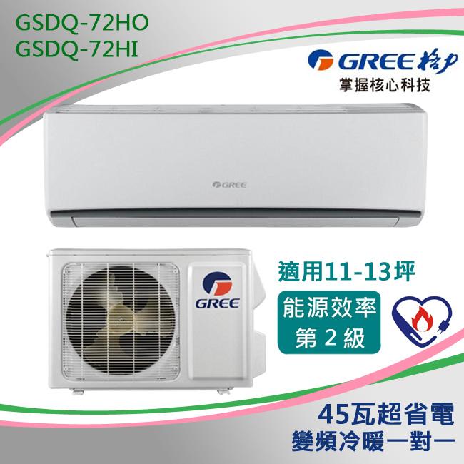 GREE格力 11-13坪 精品型變頻 冷暖分離式冷氣 GSDQ-72HO/GSDQ-72HI