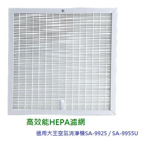 第一代/第二代 大王空氣清淨機適用 高效能HEPA濾網【適用型號:SA-9925 / SA-9955U)】