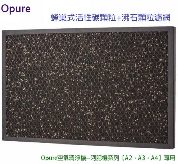 Opure 空氣清淨機【阿肥機--A2、A3、A4】專用 活性碳顆粒沸石顆粒濾網