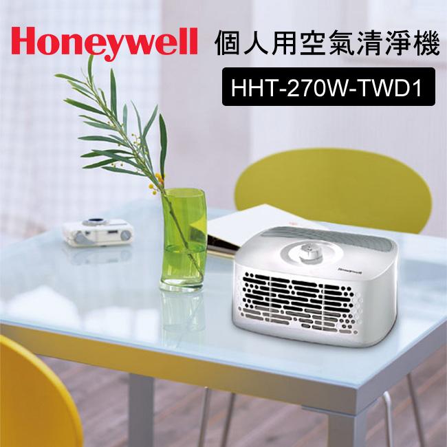 【送2片HEPA濾網】Honeywell 個人用空氣清淨機 HHT270WTWD1