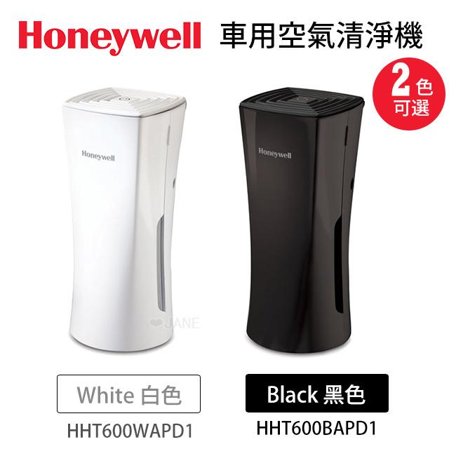 【預購,2017年2月到貨】HHT600BAPD1 Honeywell 車用空氣清淨機HHT600 (黑色)送10片活性碳濾網
