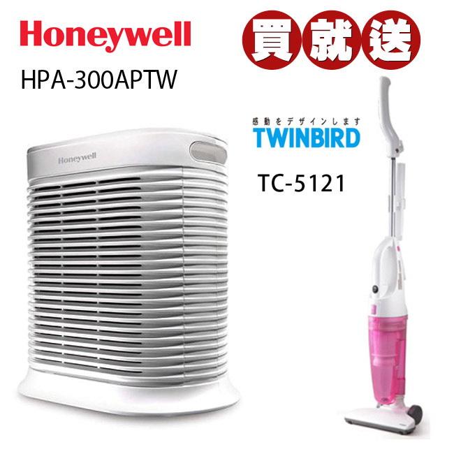 HPA-300APTW  Honeywell 抗敏系列空氣清淨機【送Twinbird吸塵器TC-5121(粉)】