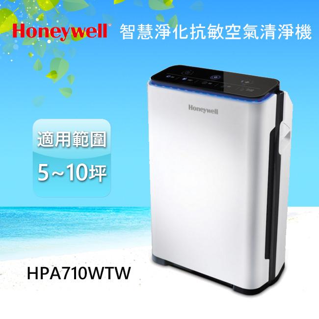 【缺貨中】Honeywell智慧淨化抗敏空氣清淨機 HPA-710WTW【送伊萊克斯手持式吸塵器ZB5104*1】