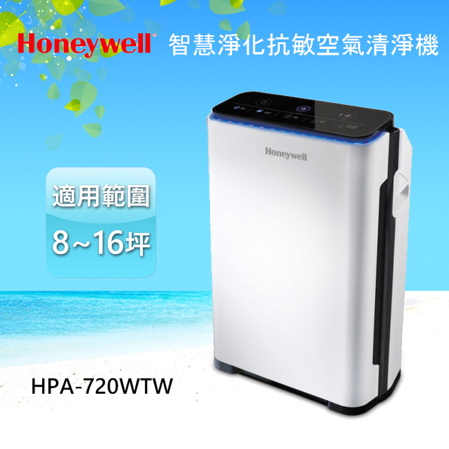【缺貨中】Honeywell智慧淨化抗敏空氣清淨機HPA-720WTW
