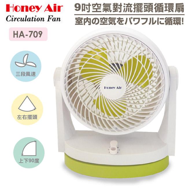 Honey Air 9吋空氣對流擺頭循環扇 HA-709
