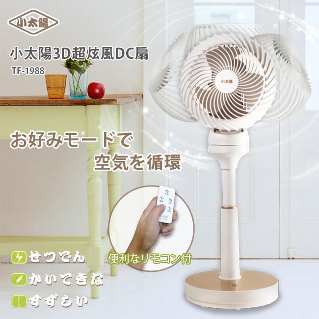 小太陽3D創風DC節能循環扇(TF-1988) 日本設計 (送外銷日本烘鞋機)