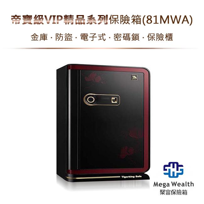 【聚富保險箱】帝寶級VIP精品系列保險箱(81MWA)金庫‧防盜‧電子式‧密碼鎖‧保險櫃