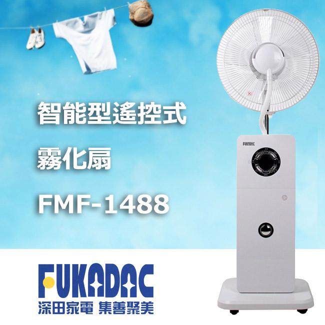 FUKADAC 深田家電智能型遙控式霧化扇FMF-1488