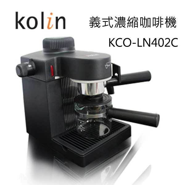 KCO-LN402C 歌林kolin義式濃縮咖啡機