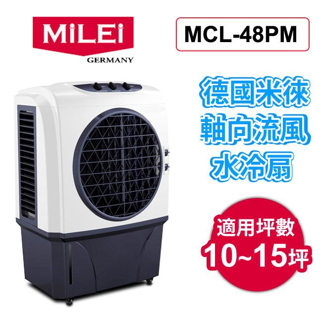 MILEI 德國米徠軸向流風水冷扇 MCL-48PM