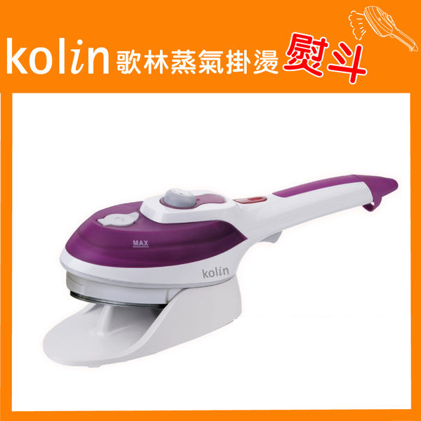 Kolin 歌林手持式兩用蒸氣掛燙熨斗 KAS-HC02 紫色