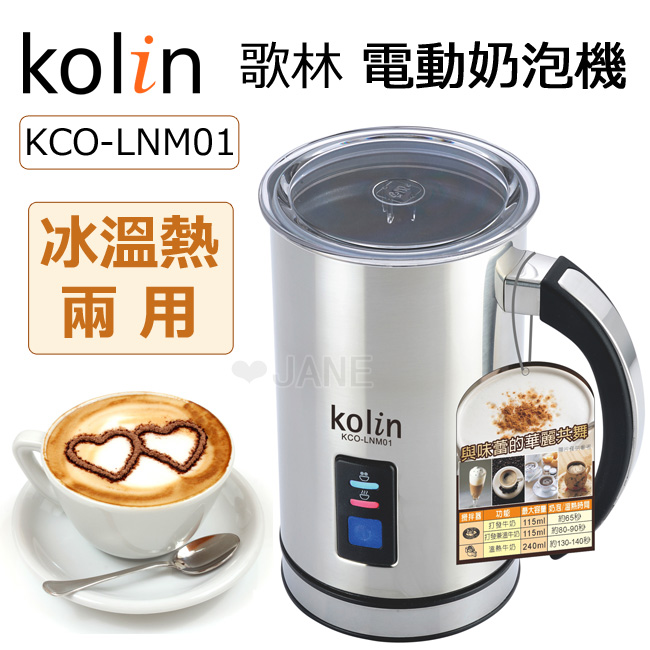 kolin 歌林電動冰溫熱兩用奶泡機 KCO-LNM01 歌林奶泡器