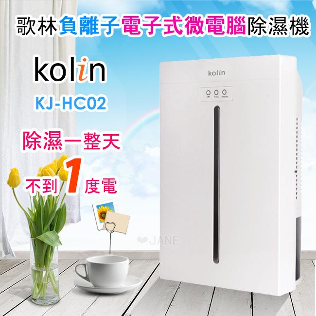 【預購】Kolin 歌林負離子電子式微電腦除濕機 KJ-HC02