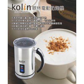 kolin 歌林冰溫熱兩用電動奶泡機