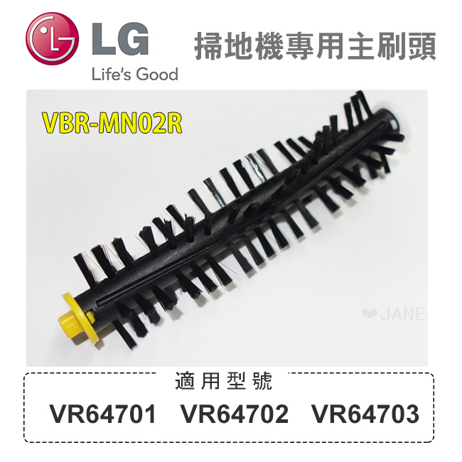 LG 掃地機器人VR64701/VR64702/VR64703 專用主刷頭VBR-MN02R