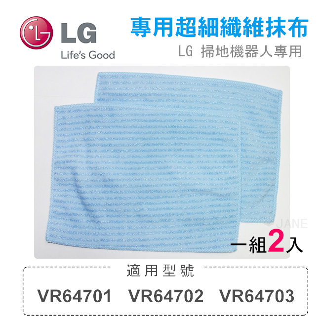 LG 掃地機器人VR64701/VR64702/VR64703 專用超細纖維抹布一組2入