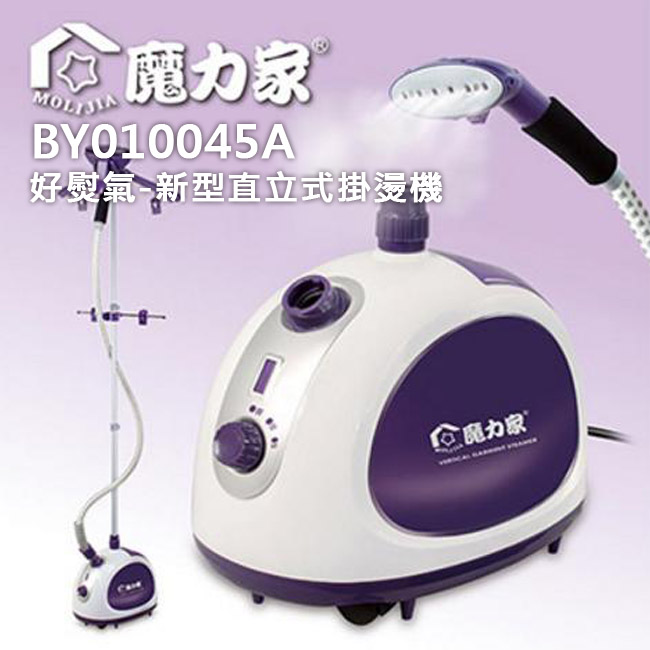 【預購,4月到貨】【魔力家】BY010045A 好熨氣-直立式蒸氣掛燙機